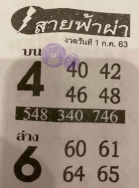 หวยซอง สายฟ้าผ่า 1/7/63, หวยซอง สายฟ้าผ่า 1-7-2563, หวยซอง สายฟ้าผ่า 1 ก.ค. 2563, หวยซอง, หวยซอง สายฟ้าผ่า, เลขเด็ดงวดนี้, เลขเด็ด, หวยเด็ด