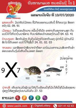 ปัญหาพารวย 13/7/2563, ปัญหาพารวย 13-7-2563, ปัญหาพารวย, ปัญหาพารวย 13 ก.ค. 2563, หวยลาว, เลขลาว