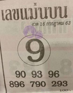 หวยซอง เลขแม่นล่าง 1/07/63, หวยซอง เลขแม่นล่าง 1-07-63, หวยซอง เลขแม่นล่าง 1 ก.ค. 63, หวยซอง เลขแม่นล่าง, หวยซอง