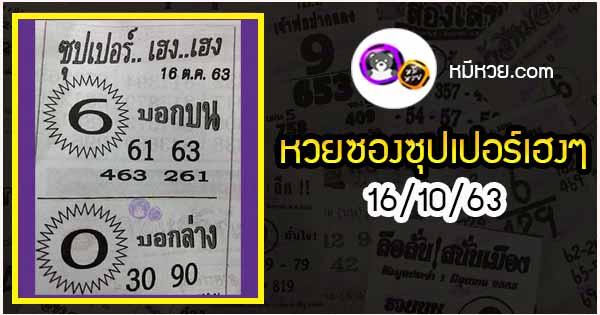 หวยซองซุปเปอร์เฮงเฮง 16/10/63