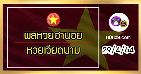 ตรวจผลหวยฮานอย-หวยเวียดนาม 29/4/64