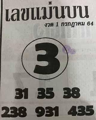 หวยซอง เลขแม่นล่าง 1/7/64, หวยซอง เลขแม่นล่าง 1-7-64, หวยซอง เลขแม่นล่าง 1 ก.ค. 64, หวยซอง เลขแม่นล่าง, หวยซอง