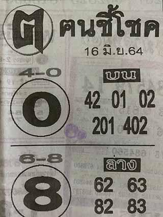 หวยซอง ฅนชี้โชค 16/6/64, หวยซอง ฅนชี้โชค 16-6-64, หวยซอง ฅนชี้โชค 16 มิ.ย. 64, หวยซอง ฅนชี้โชค, เลขเด็ดงวดนี้