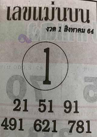 หวยซอง เลขแม่นล่าง 1/8/64, หวยซอง เลขแม่นล่าง 1-8-64, หวยซอง เลขแม่นล่าง 1 ส.ค. 64, หวยซอง เลขแม่นล่าง, หวยซอง