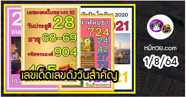 เลขเด็ดเลขดังวันสำคัญ งวดวันที่ 1 สิงหาคม 2564