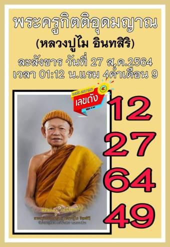 เลขเด็ดเลขดังวันสำคัญ งวดวันที่ 1 กันยายน 2564