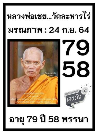 เลขเด็ดเลขดังวันสำคัญ งวดวันที่ 1 ตุลาคม 2564