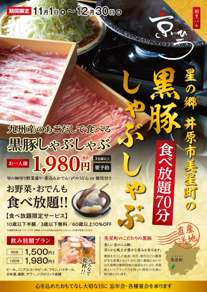 11月からのフェアは・・『井原市美星町』黒豚しゃぶしゃぶ 食べ放題!!