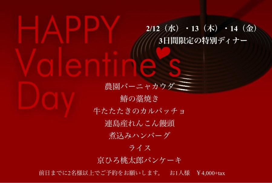 来週はバレンタイン♥