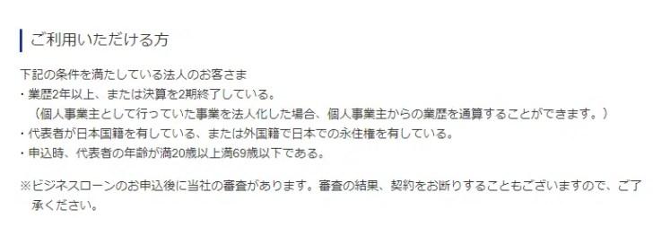 例:ジャパンネット銀行「ビジネスローン(法人・個人事業主向け)」
