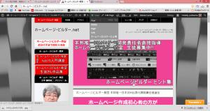 ホームページビルダー.net