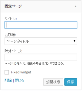 ワードプレス 固定ページ ウィジット