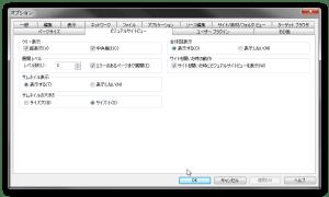 ホームページビルダー14 オプション
