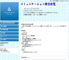 ホームページビルダー17フルCSSテンプレート使用例