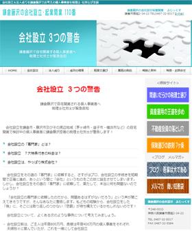 フルCSSテンプレート ホームページビルダー事例