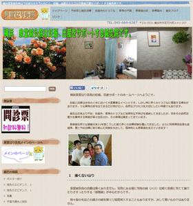不妊鍼灸.net ホームページ