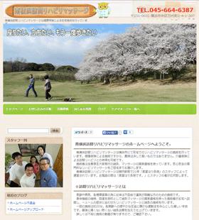 南横浜訪問リハビリマッサージ ホームページビルダー作品