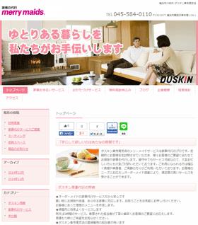 家事代行 ワードプレス・ホームページ