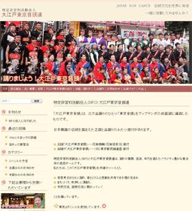ホームページビルダー19作成事例