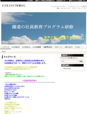 Zion研修 ホームページビルダー