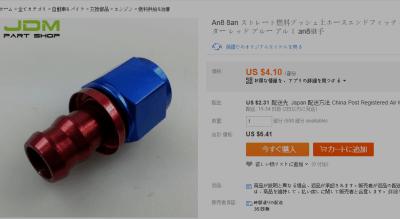 Alibaba グループ AliExpress.comの 燃料供給 治療 からの  アルミホースでプッシュエンドアダプター石油燃料ラインフィット赤 blueプレミアム品質で作られt6061合金アルミニウムcnc機械加工アルマイト表面簡単な組み立てのためのテーパーデザインすべてで動作とステンレス編組 中の An8 8an ストレート燃料プッシュ上ホースエンドフィッティング石油燃料アダプター レッド ブルー アルミ an8継手