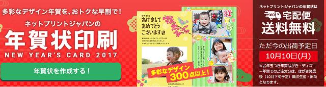 ネットプリントジャパン年賀状