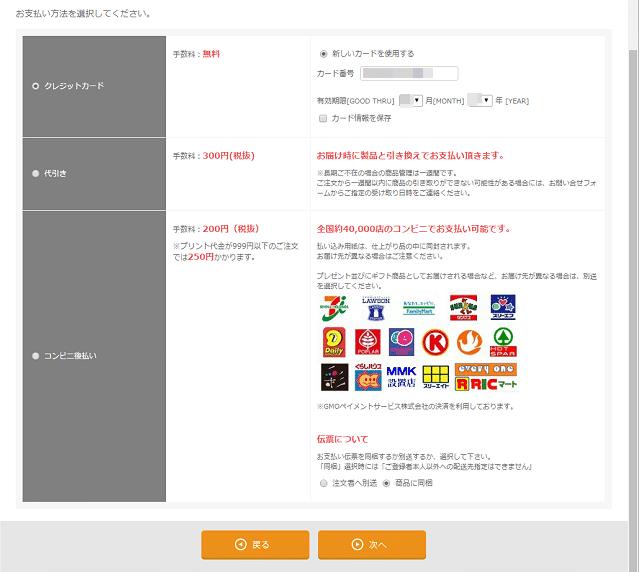 ネットプリントジャパン年賀状作成