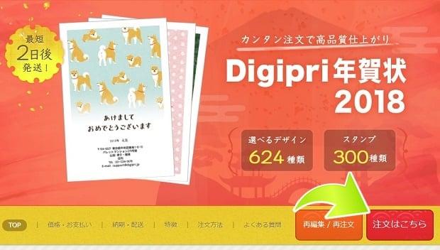 digipriデザイン選択