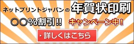 ネットプリントジャパン_ページ下