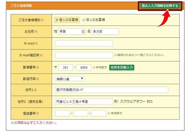 ネットスクウェア注文