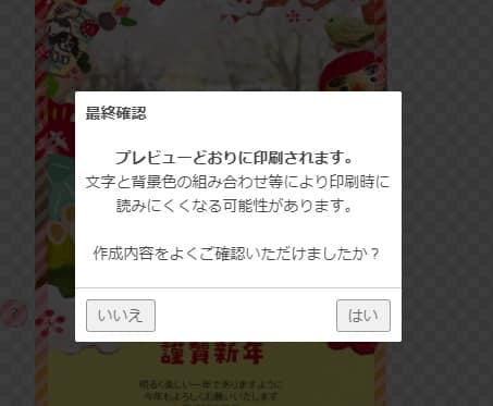 挨拶状ドットコム2018年賀状_16