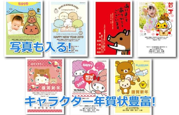 Cardboxキャラクター年賀状2019