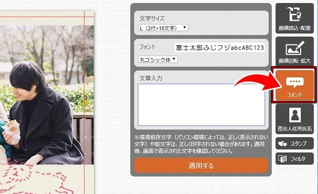 富士フイルム年賀状デザイン