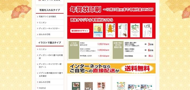西友の年賀状2019公式サイト