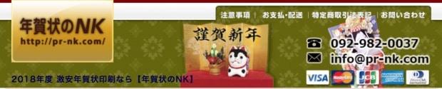年賀状のNKの年賀状公式サイト