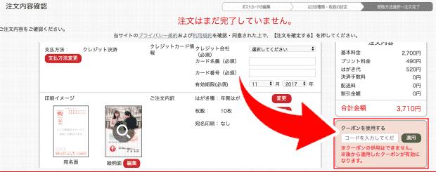 カメラのキタムラ年賀状2018デザイン