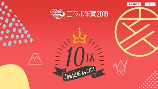 コラボ年賀の年賀状2019公式サイト