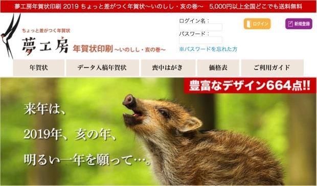 夢工房の年賀状2019公式サイト
