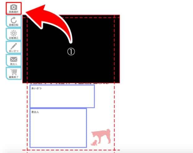 イメージングゲートの年賀状2018デザイン