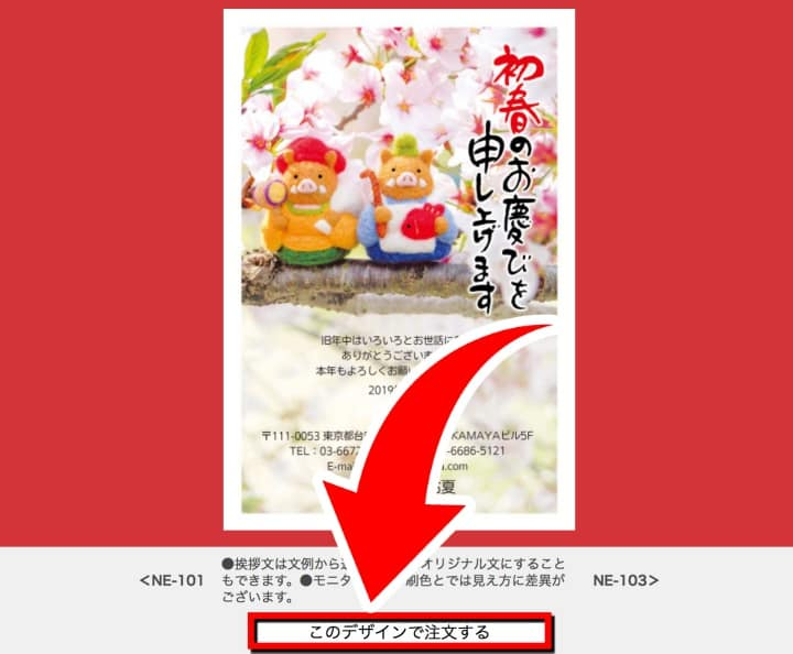 年賀状印刷PROの年賀状2019デザイン