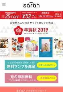 サラ(sarah)年賀状2019公式サイト