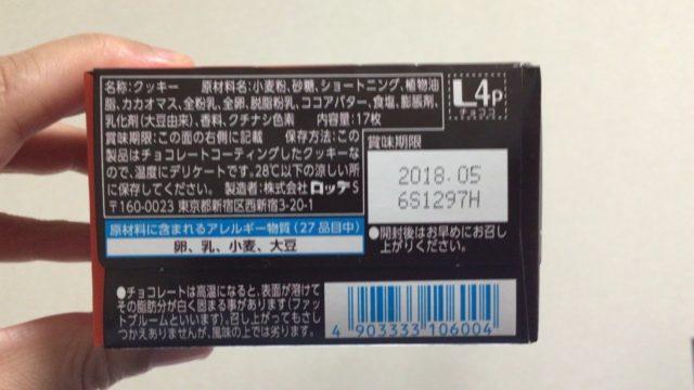 ロッテのチョコレートの添加物