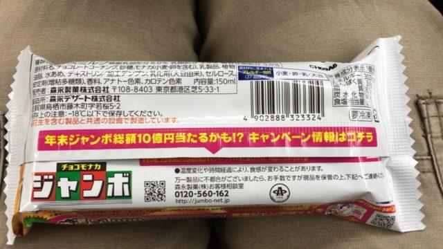 森永 チョコモナカジャンボの賞味期限