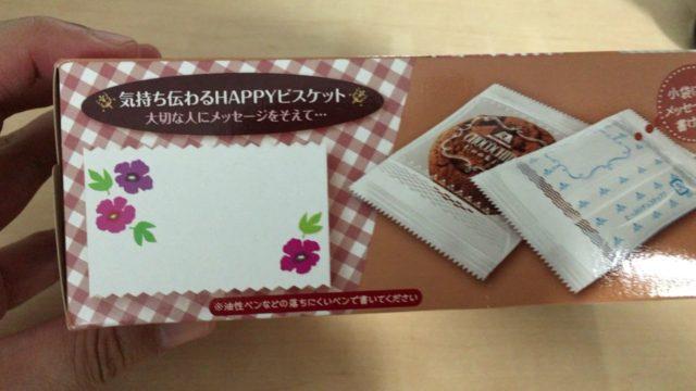 森永チョコチップクッキーの箱