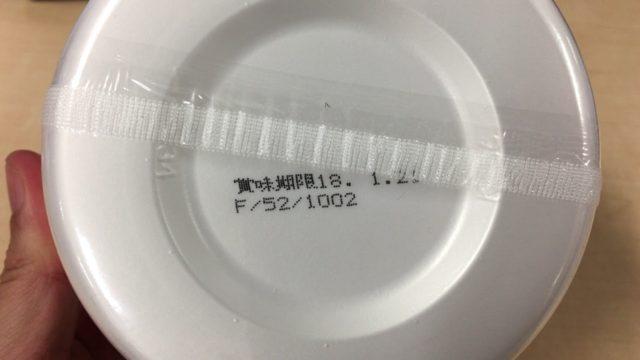 とんこつ熊本ラーメンの賞味期限