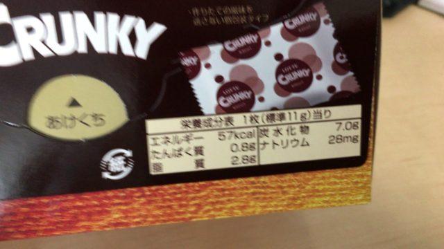 ロッテチョコクランキーの栄養素