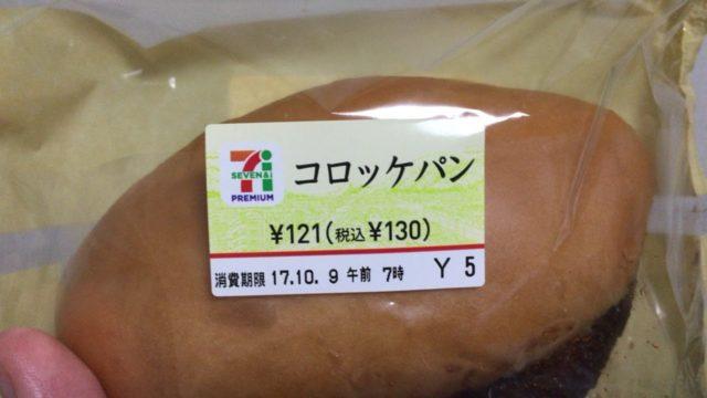 セブンプレミアムコロッケパンの賞味期限