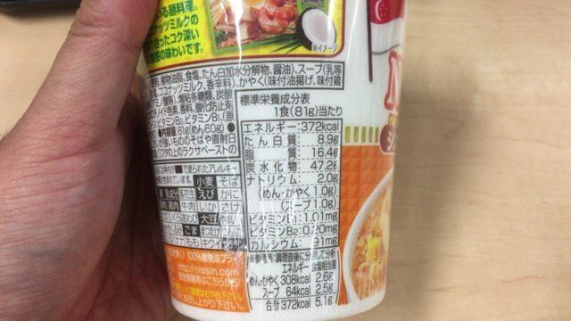 カップヌードル シンガポール風ラクサの栄養素とカロリー