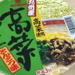 高菜ラーメン とんこつ味の添加物
