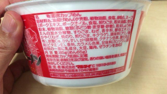 博多長浜ラーメンの添加物